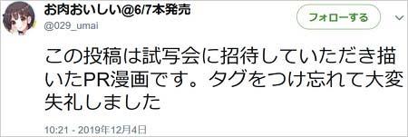 アナ雪2ステマPR漫画の謝罪コメント