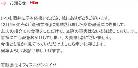 酒井法子が熱愛、新恋人報道否定コメント