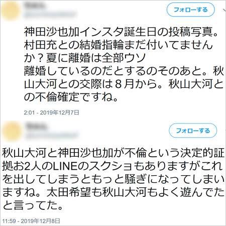 と神田沙也加の不倫疑惑暴露ツイート