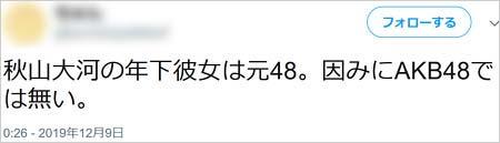 秋山大河が元AKB48グループメンバーと不倫疑惑暴露ツイート