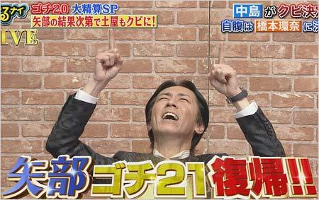 ナイナイ矢部浩之ゴチ21で復帰