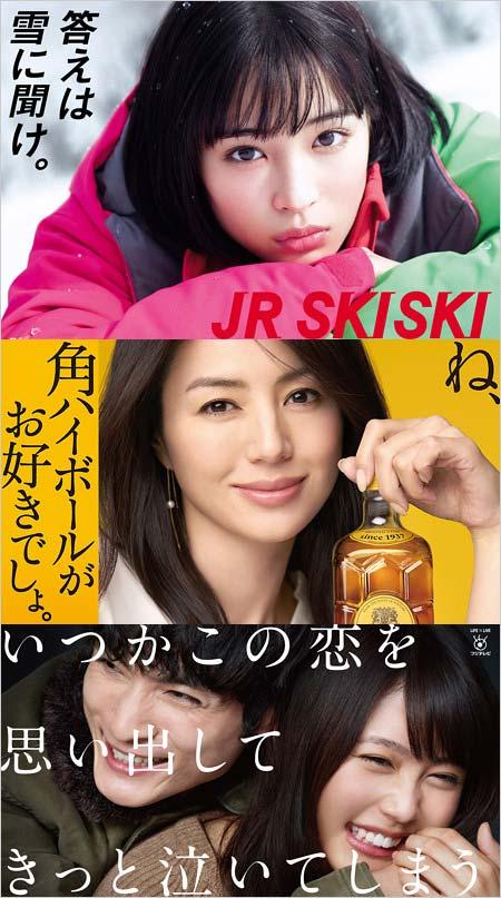鈴木心が手掛けた企業広告画像