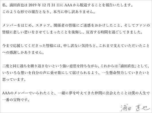 浦田直也のAAA脱退、ソロ活動発表コメント