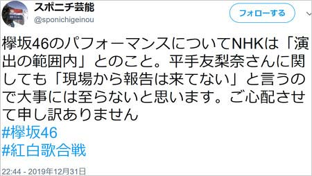 平手友梨奈の卒倒は演出、スポニチツイート画像
