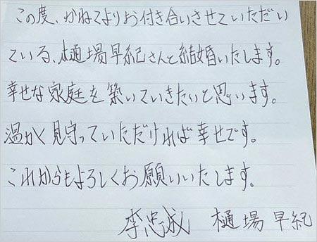 李忠成・妻・樋場早紀の結婚報告コメント1