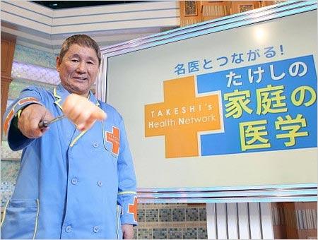 テレビ朝日の医療番組『名医とつながる!たけしの家庭の医学』
