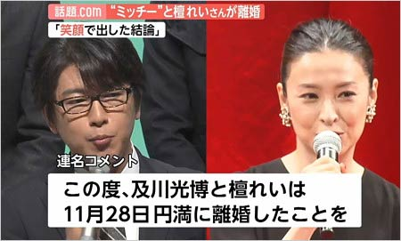 及川光博と檀れい離婚報道