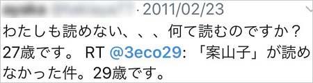 櫻井翔の彼女?ツイッターアカウントのツイート疑惑