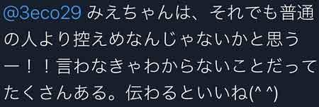 梨本威温が櫻井翔の彼女・高内三恵子?とツイッターでやり取り疑惑
