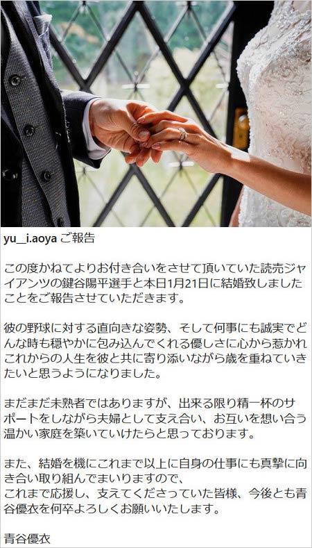 青谷優衣が鍵谷陽平投手との結婚報告、インスタグラム画像