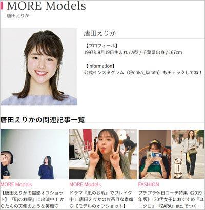 削除された唐田えりかのMORE専属モデル・プロフィールページ