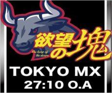 TOKYO MX『欲望の塊』