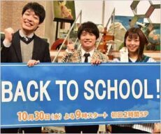 フジテレビ『BACK TO SCHOOL!』