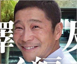 元ZOZOTOWNの前澤友作社長