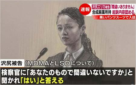 沢尻エリカ初公判・法廷画写真1枚目