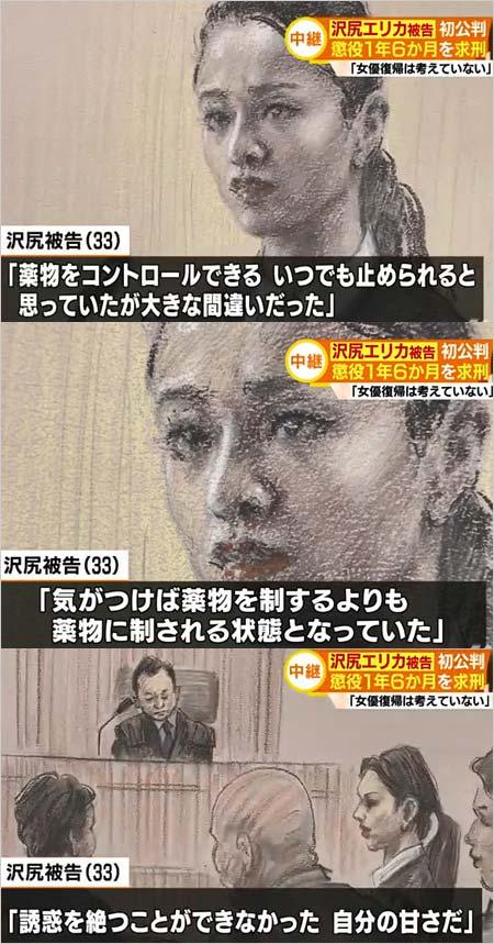 沢尻エリカ初公判・法廷画写真4枚目