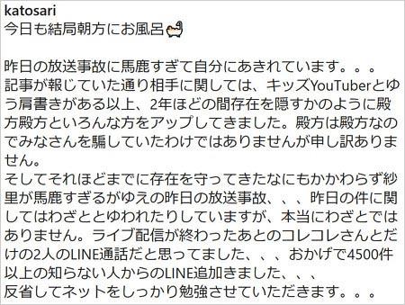 加藤紗里インスタグラムで謝罪