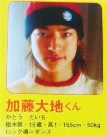 ダパンプDAICHIが高校時代(ジュノン・スーパーボーイ・コンテスト)の顔画像