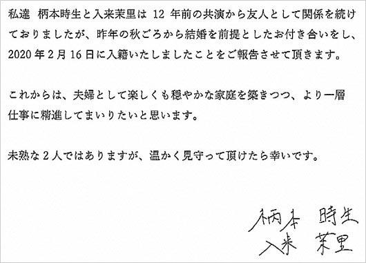 柄本時生&入来茉里の結婚報告コメント