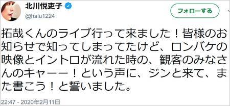 北川悦吏子のツイート画像1枚目
