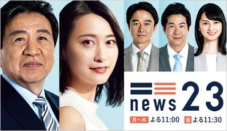 TBS『NEWS23』出演者(星浩・小川彩佳アナ等)