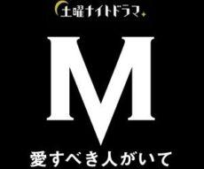 テレビ朝日ドラマ『M 愛すべき人がいて』