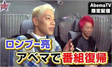 ロンブー亮がAbemaTV『ロンドンハーツ特別編』で復帰