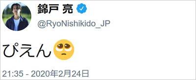 元関ジャニ∞錦戸亮ネガティブツイート