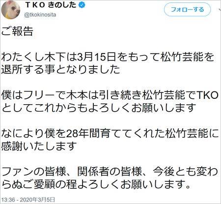 Tko 木 本