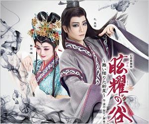 宝塚歌劇団・星組公演「眩耀(げんよう)の谷~舞い降りた新星~」