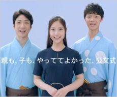 野村萬斎と長女・野村彩也子&長男・野村裕基