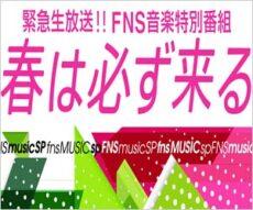 フジテレビFNS歌謡祭2020特別編「春な必ず来る」