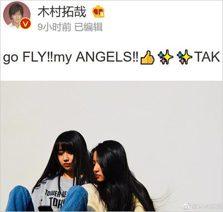 木村拓哉がウェイボーで長女Cocomi&次女Kokiにエール・コメント写真