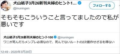犬山紙子が100日後に死ぬワニの二次創作で炎上騒動を釈明ツイート2枚目