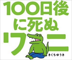100日後に死ぬワニ(作・きくちゆうき)