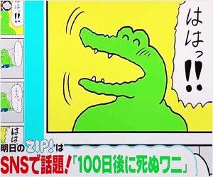 4コマ漫画『100日後に死ぬワニ』