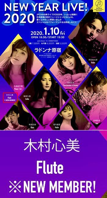 木村心美(Cocomi)がメンバーの若手オーケストラグループ『JPCO』ポスター写真