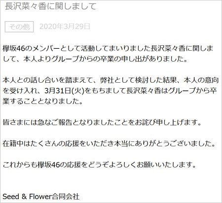 長沢菜々香が欅坂46卒業