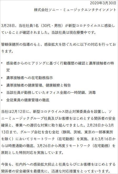 ソニー・ミュージックエンタテインメントが社員に新型コロナウイルス感染者を公表コメント