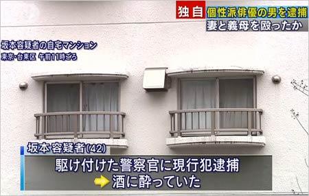 坂本真容疑者が妻&義母を暴行事件報道の写真