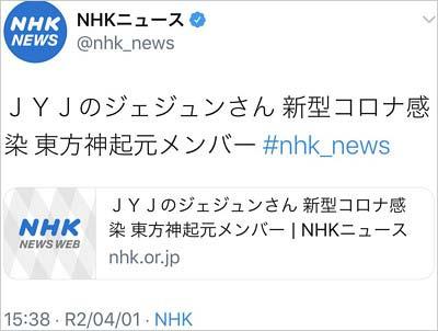 NHKがJYJジェジュンのエイプリルフールネタに騙され記事投稿