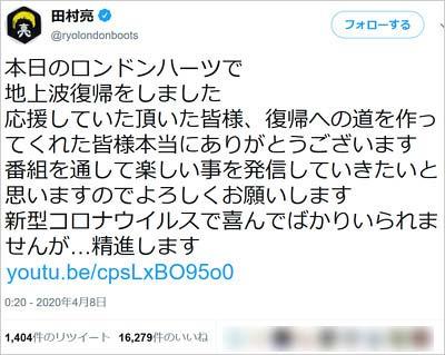 ロンブー田村亮が地上波復帰、ロンドンハーツ出演を報告ツイート
