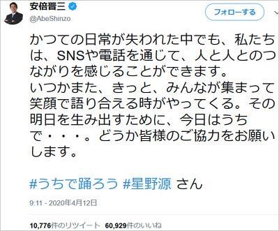 安倍晋三首相の外出自粛要請のツイート