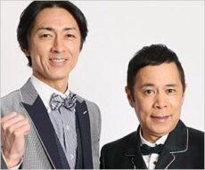 ナインティナイン矢部浩之&岡村隆史