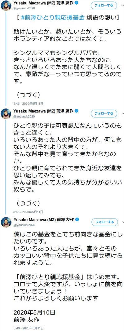 前澤友作社長が「前澤ひとり親応援基金」創設の理由説明