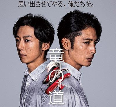 玉木宏&高橋一生共演のドラマ『竜の道 二つの顔の復讐者』