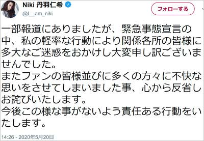 丹羽仁希(Niki)がコロナ禍に沖縄旅行で謝罪コメント