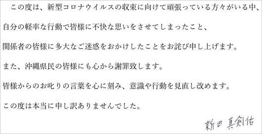 新田真剣佑の謝罪コメント