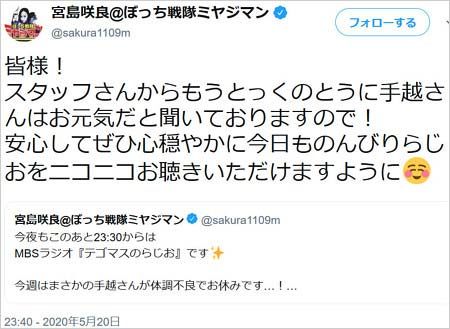 宮島咲良アナが手越祐也の体調不良からの回復を報告ツイート