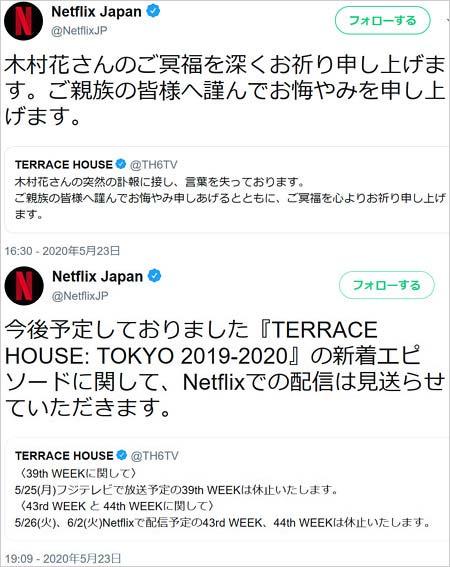 木村花選手の訃報、ネットフリックスの追悼コメントとテラスハウス配信停止について